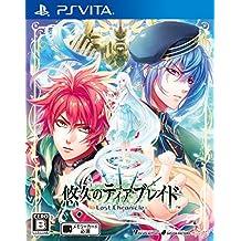 悠久のティアブレイド -Lost Chronicle- - PS Vita