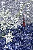 Tokyo Dream (幻冬舎文庫)