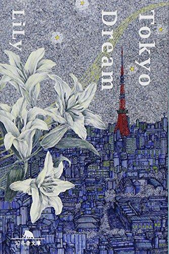 Tokyo Dream (幻冬舎文庫)の詳細を見る