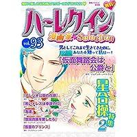 ハーレクイン 漫画家セレクション vol.93 (ハーレクインコミックス)