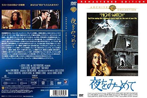 夜をみつめて [DVD]