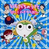 ともだちのうた(DVD付)
