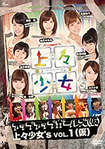 上々少女's Vol.1 (仮) [DVD]