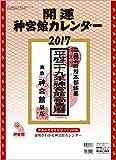 開運神宮館カレンダー(中)2017