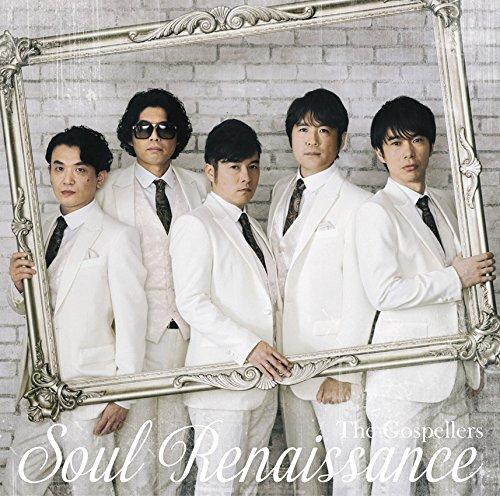 Soul Renaissance(初回生産限定盤)(DVD付)