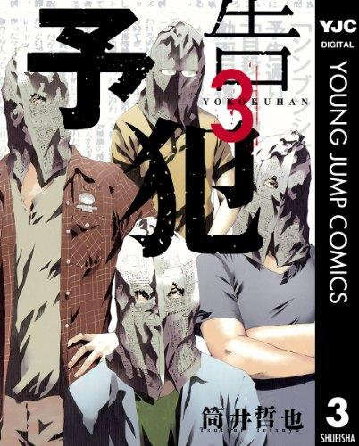 予告犯 3 (ヤングジャンプコミックスDIGITAL)の詳細を見る