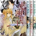 少年羽狩人 コミック 1-4巻セット (IDコミックス ZERO-SUMコミックス)