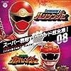 スーパー戦隊VSサウンド超全集!08 忍風戦隊ハリケンジャーVSガオレンジャー