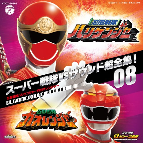 スーパー戦隊VSサウンド超全集 08 忍風戦隊ハリケンジャーVSガオレンジャー  CD