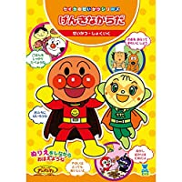 サンスター B5生活シリーズ(げんき)アンパンマン アンパンマン 0100029A
