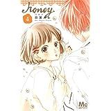 ハニー 4 (マーガレットコミックス)