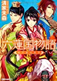 六蓮国物語  地下宮の太子 (角川ビーンズ文庫)