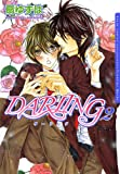 DARLING2【電子限定版】 (ダリアコミックスe)