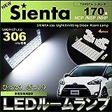 新発売 ☆ 新型 シエンタ sienta SIENTA NSP NHP NCP 17系 LED ぴったり サイズ ルームランプ セット