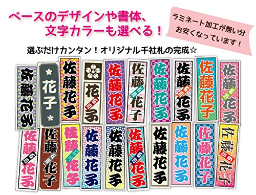 千社札 紙タイプ