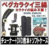 三線 ペグカラクイ三線 人工皮 初心者用12点セット+ソフトケース +チューナー+DVD付き教本