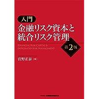 入門 金融リスク資本と統合リスク管理(第2版)