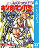 キン肉マンII世 27 (ジャンプコミックスDIGITAL)