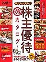 儲かる 楽しい株主優待 マル得 カタログ (日経ホームマガジン)