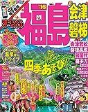 まっぷる 福島 会津・磐梯 '16 (まっぷるマガジン)