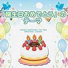 「誕生日おめでとう」のテーマ HAPPY BIRTHDAY TO YOU ORIGINAL COVER