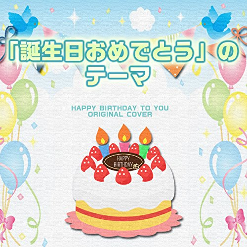 「誕生日おめでとう」のテーマ HAPPY BIRTHDAY TO YOU ORIGINAL COVER