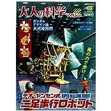 テオ・ヤンセン式二足歩行ロボット (大人の科学マガジンシリーズ)