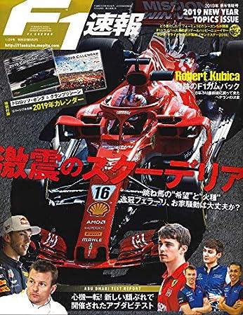 F1速報 2019年 1/24号 新年情報号
