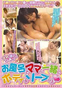 ママとぼくのひみつ お風呂でママと一緒にボディ&ソープしよ [DVD]