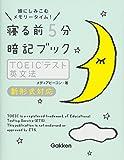 TOEICテスト 英文法 新形式対応