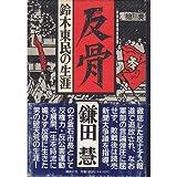 反骨―鈴木東民の生涯