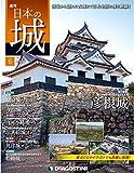 日本の城 改訂版 第6号