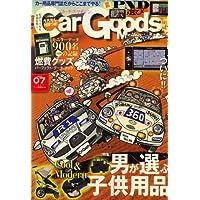 Car Goods Magazine (カーグッズマガジン) 2008年 07月号 [雑誌]