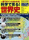 一目でポイントがわかる!科学で見る!世界史―オールカラービジュアル版 (Gakken Mook)