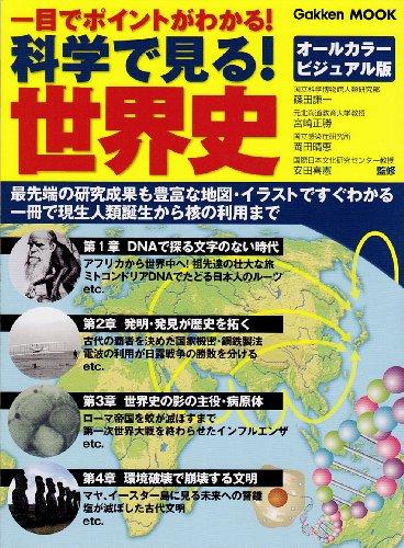 一目でポイントがわかる!科学で見る!世界史―オールカラービジュアル版 (Gakken Mook)の詳細を見る
