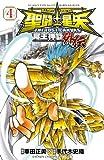 聖闘士星矢 THE LOST CANVAS 冥王神話外伝 4 (少年チャンピオン・コミックス)