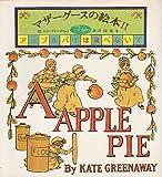 マザーグースの絵本 2 アップルパイは食べないで