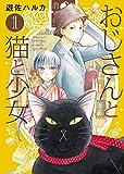 おじさんと猫と少女(1) (ねこぱんちコミックス)