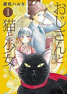 Ojisan neko to shojo (おじさんと猫と少女) 01