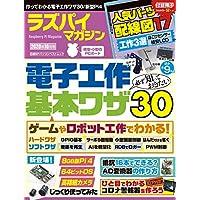 ラズパイマガジン2020年10月号 (日経BPパソコンベストムック)