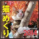 カミン 2014年 猫めくり 卓上カレンダー 2014-01