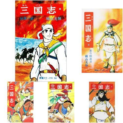 三国志 (希望コミックス) 全60巻セット (クーポンで+3%ポイント)