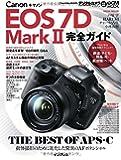 キヤノン EOS 7D Mark II完全ガイド (インプレスムック DCM MOOK)