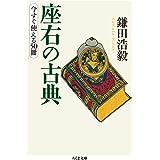 座右の古典 (ちくま文庫)