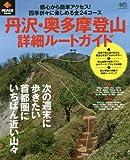 PEAKS特別編集 丹沢・奥多摩登山詳細ルートガイド (エイムック 3773)