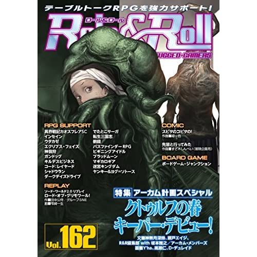 Role&Roll Vol.162