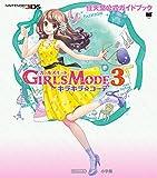 ガールズモード 3 キラキラ☆コーデ (ワンダーライフシリーズ)
