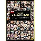 2020年ナチュラルハイ作品集 [DVD]