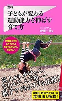 [伊藤一哉]の子どもが変わる 運動能力を伸ばす育て方 Forest2545新書