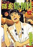 部長 島耕作(12) (モーニングコミックス)